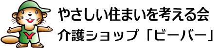 やさしい住まいを考える会(有)~野田市の福祉用具貸与・介護住宅改修・住宅リフォーム・整理収納~
